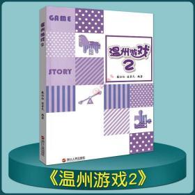现货新品 温州游戏2 教师用书(紫色版)《3-6岁儿童学习与发展指
