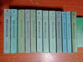 建国以来毛泽东文稿1-12册合售 缺第13册