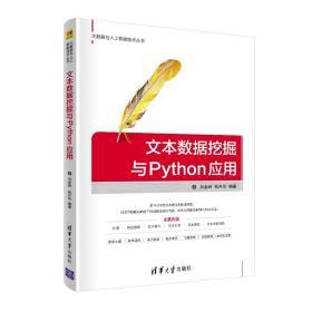 文本数据挖掘与Python应用/大数据与人工智能技术丛书刘金岭清华?