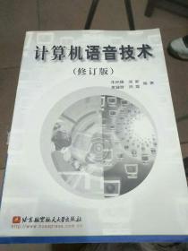 计算机语音技术(修订版)
