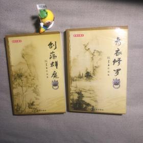 剑荡群魔 青衣修罗 两册合售 2009一版一印
