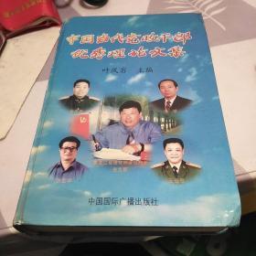 中国当代党政干部优秀理论文集