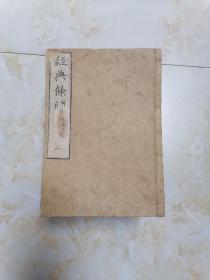 和刻本嘉永五年(1852年,清咸丰二年),《经典余师》大学、论语、孟子、中庸十册全。