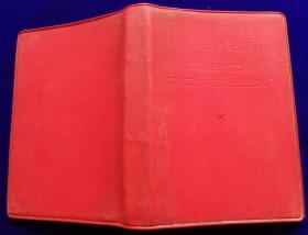 特价处理1967年文革毛主席语录英文版64开本包老怀旧