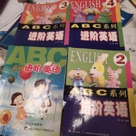 ABC 系列进阶英语2、3、4、8  四本合售