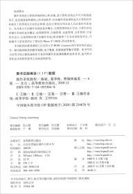 操作系统教程(第6版)版b