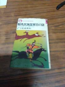 骑马民族国家99の谜 :日本の民族·文化·国家の起源 松崎寿和