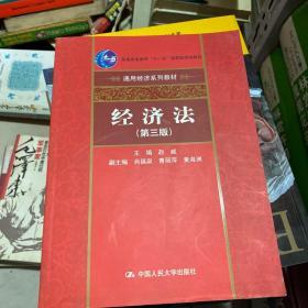 """经济法(第3版)/通用经济系列教材·""""十一五""""国家级规划教材"""