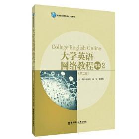 大学英语网络教程(专科2)(第二版)
