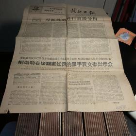 长江日报 1968年4月23日 2开4版全