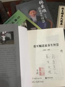 张至顺道家养生智慧(本店为本书作者书店,一直有书)