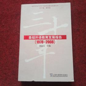 改革开放30年中国外语教育发展丛书:基础外语教育发展报告