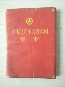 中国共产主义青年团章程(1958)