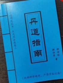 中国真正丹道理法及工程次第阐真+丹道指南 天元丹法类一二卷2本