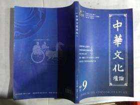 中华文化论坛(2013年第9期总第89期)