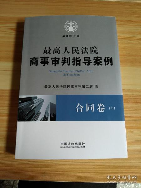 最高人民法院商事审判指导案例合同卷(上)