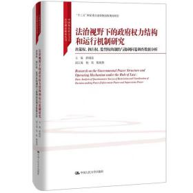 法治视野下的政府权力结构和运行机制研究(决策权执行权监督权的制约与协调问卷调查数据分析)(精)/中国特色社会主义法学理论体系