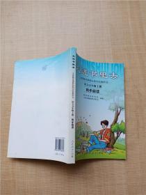 义务教课程标准实验教科书 语文五年级上册 同步阅读 走进书里去