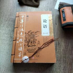 中华传统文化核心读本:论语全集