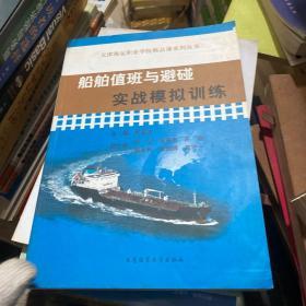 天津海运职业学院精品课系列丛书:船舶值班与避碰实战模拟训练