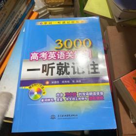 单词一听就记住丛书:3000高考英语关键词一听就记住