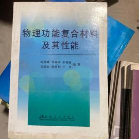 物理功能复合材料及其性能\赵浩峰
