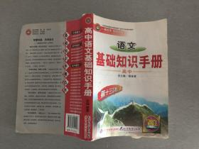 语文基础知识手册(高中):高中语文第13次修订