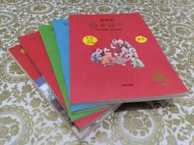 小学生绘本课堂·语文·样书 ·全年级(学习书A1、练习书B、素材书C、教案J1、年级阅读) 5本合售
