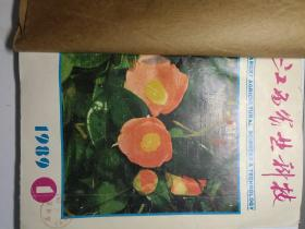 江西农业科技(双月刊)  1989年(1-6)期  合订本  (馆藏)