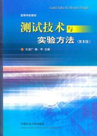 测试技术实验方法第3版王启广 第三版中国矿业出版社