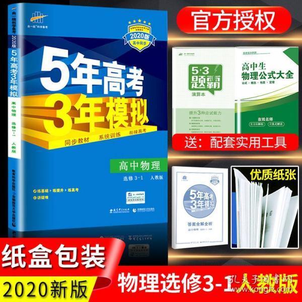 2015年高考3年模拟  高中物理(浙江专用 选修3-1 RJ 人教版)/高中同步新课标