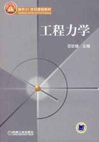 工程力学 范钦珊机械工业出版社