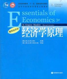 经济学原理 曼昆高等教育出版社