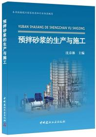 预拌砂浆的生产与施工 沈春林中国建筑工业出版社