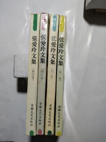 張愛玲文集 (第一卷 第三卷 第四卷 增補卷 4本合售,少第二卷)