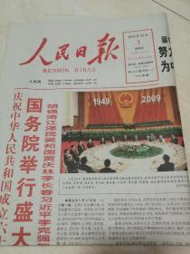 人民日报 2009年10月1日 建国60年 共60版