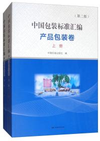 中国包装标准汇编(产品包装卷第二版套装上下册)