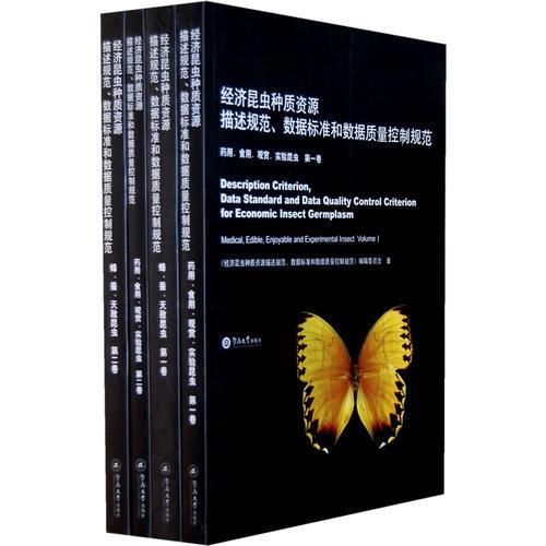 经济昆虫种质资源描述规范、数据标准和数据质量控制规范(共四卷)