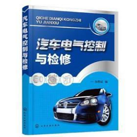 正版 汽车电气控制与检修 汽车维修 电气系统结构原理 汽车电气基础 蓄电池汽车空调系统 汽车电路图 汽车修理技术