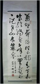 柳倩书法 著名书法家 诗人 原中国书协顾问