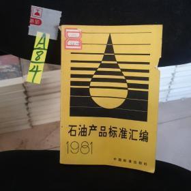 石油产品标准汇编  1981   图书馆藏书