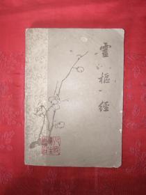 稀缺经典:灵枢经(1963年梅花版) 赵府居敬堂刊本