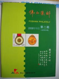 《佛山集邮》2008.2