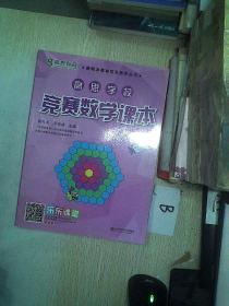 新概念奥林匹克数学丛书·高思学校竞赛数学课本:三年级(下)