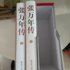 张万年传 (上下) 精装带外盒