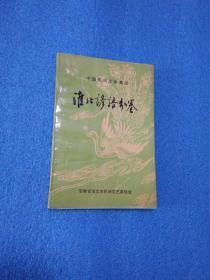 淮北谚语分卷;中国民间文学集成安徽卷  现货实拍
