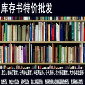 二手书批发正版旧书库存图书特价书房咖啡厅酒店包邮