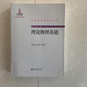 中外物理学精品书系-理论物理基础