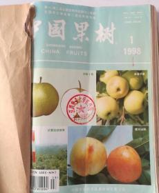 中国果树(季刊)  1998年(1-4)期  合订本  (馆藏)