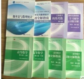 二手正版考研数学教材全套8本高等数学一/数学三+答案 考研数学